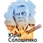 Soloshenko_u