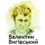 Vyhivskyi-uk