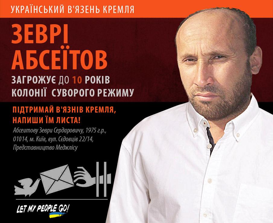 abseitov_rus