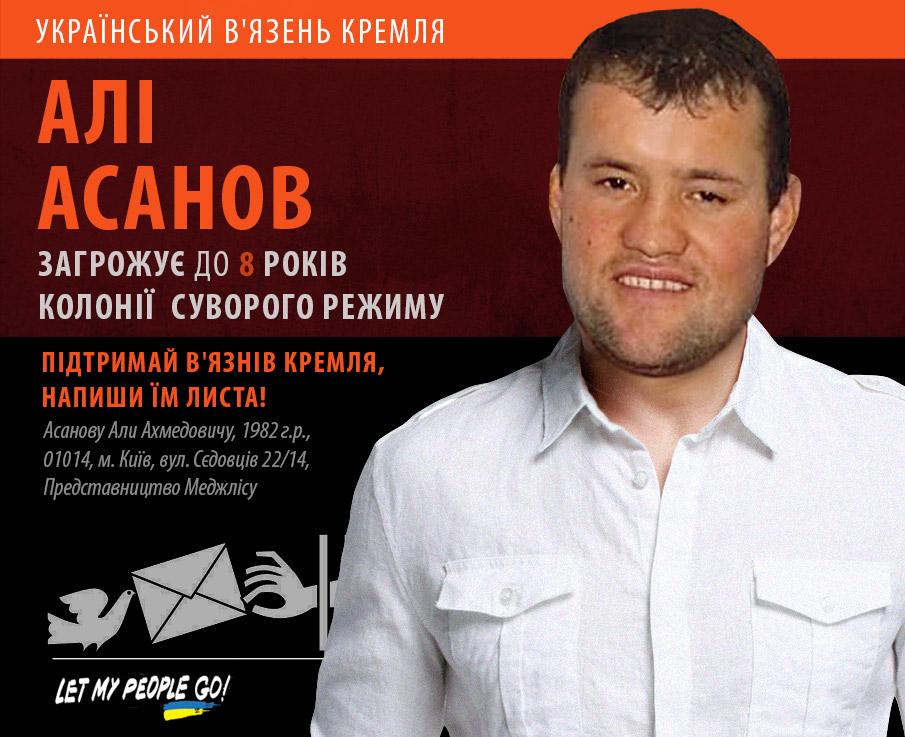asanov_rus