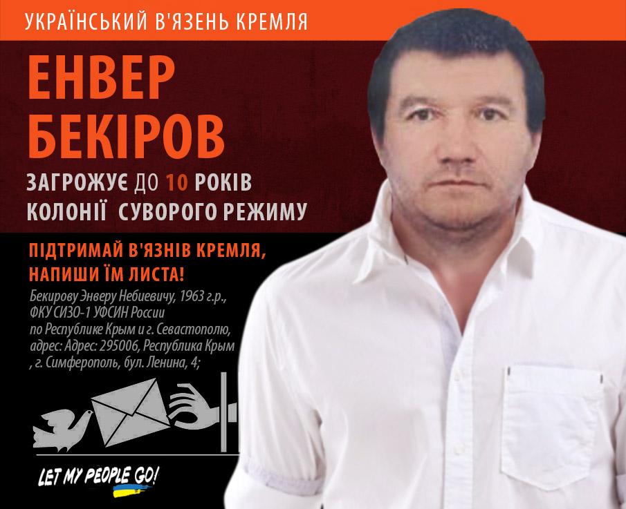 bekirov_rus