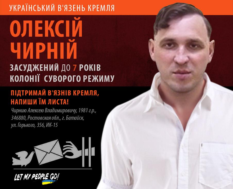 chirniy_rus