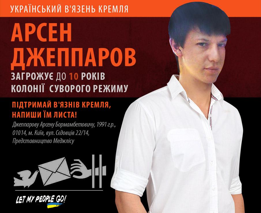 dzepparov_rus