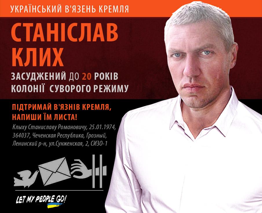 klykh_rus