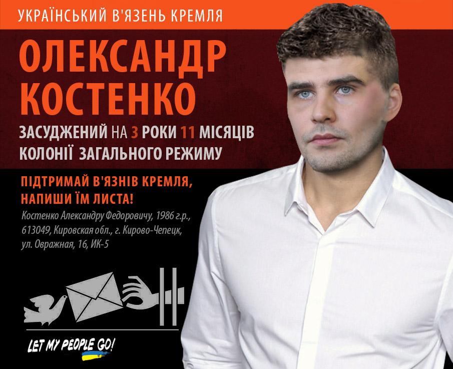 kostenko_rus