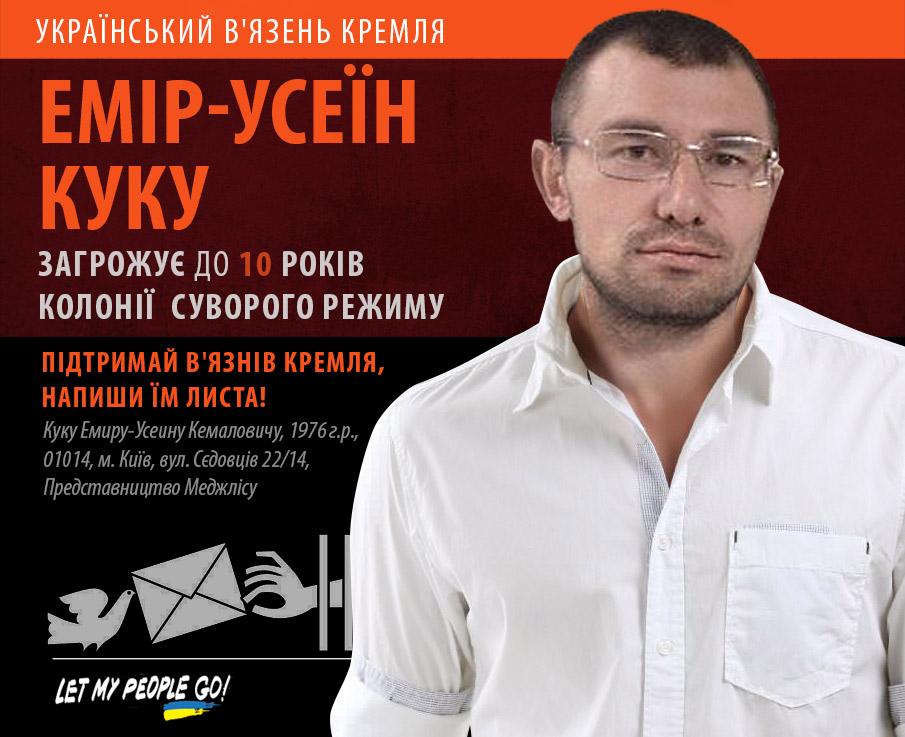 kuku_rus