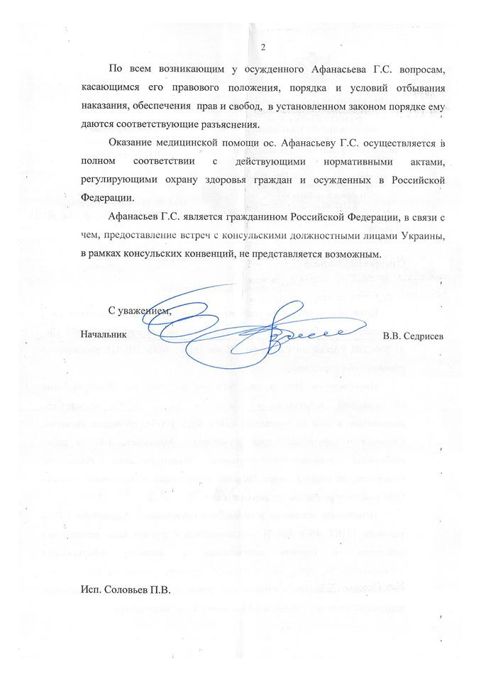 Letter from colony re. Afanasyev, April 26, 2016 (2)