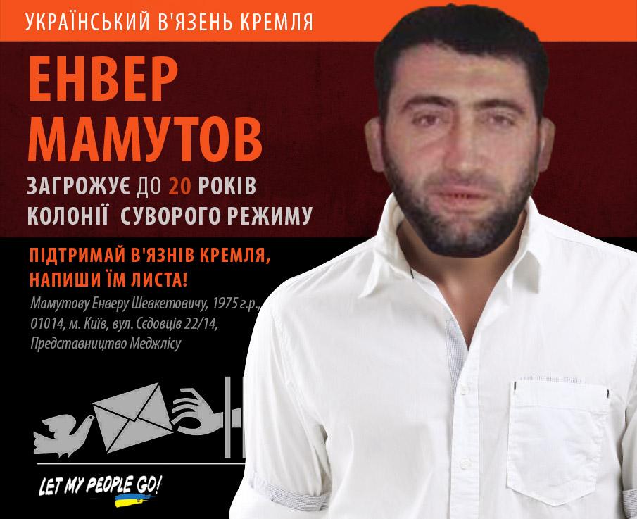mamutov_rus