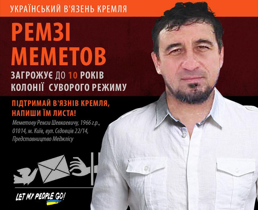 memetov_rus