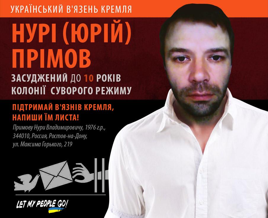 primov_rus