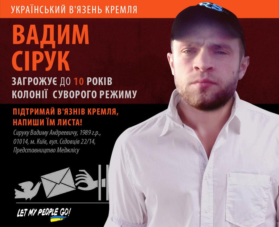 siruk_rus