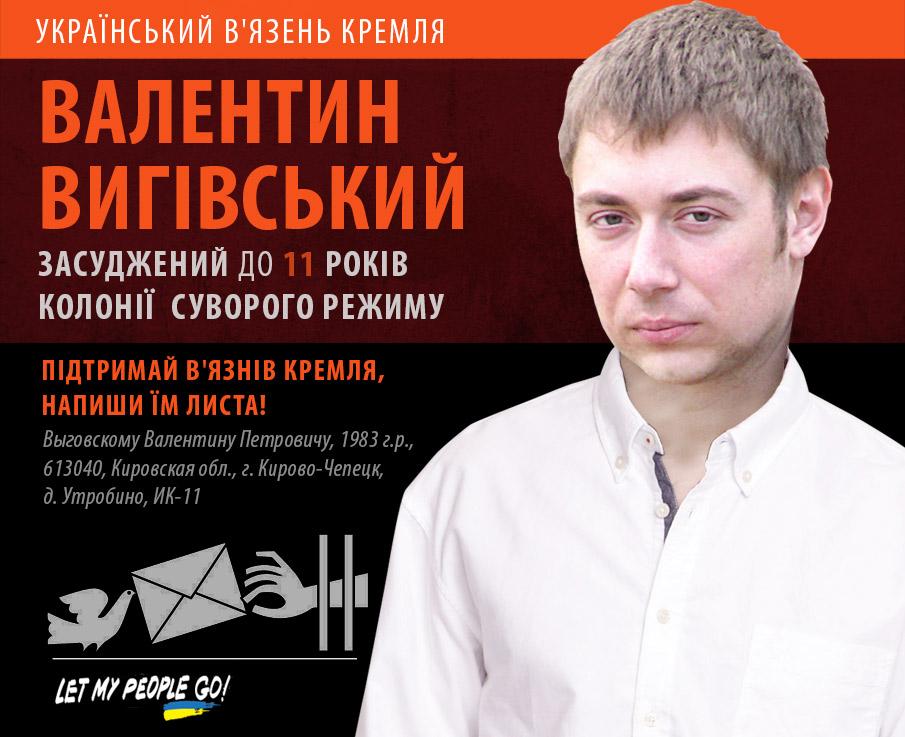 vyhivskyi_rus