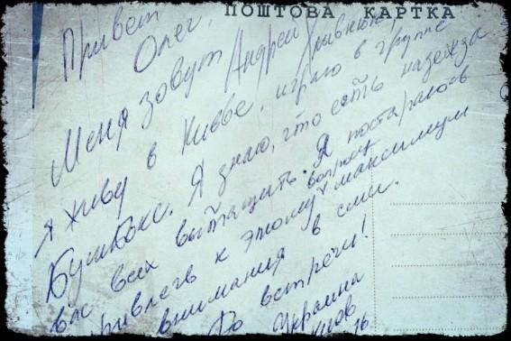 postcard-khlyvnyuk-to-sentsov