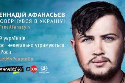 До України повернувся в'язень Кремля Геннадій Афанасьєв!