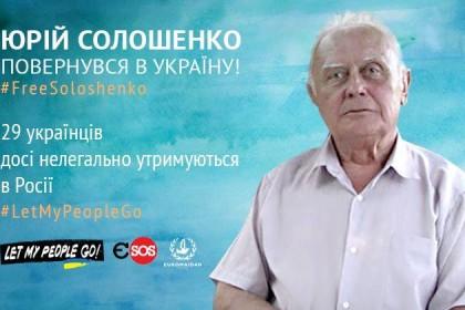 Найстарший із в'язнів Кремля повернувся в Україну!