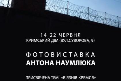 """""""Суд абсурду"""": Виставка фотографій українських в'язнів Кремля"""