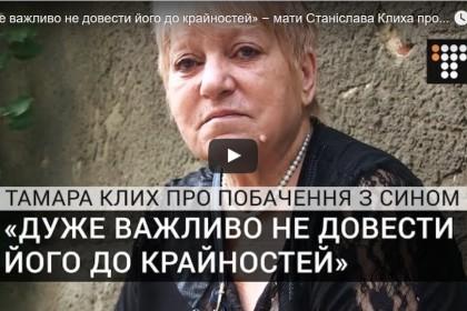 """""""У мене, мамо, — тільки ти і Україна"""": інтерв'ю з матір'ю С. Клиха"""
