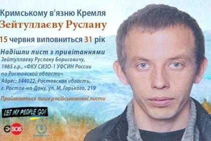 Руслан Зейтуллаєв відзначає день народження в СІЗО