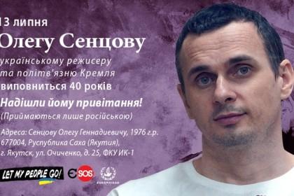 День народження Олега Сенцова