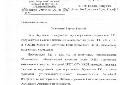 Російські тюремники заперечують факти порушень прав Афанасьєва