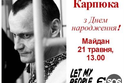 Привітай М. Карпюка із днем народження! Підтримай його родину!