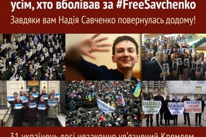 Дякуємо людям усього світу, які вболівали за Надію Савченко!