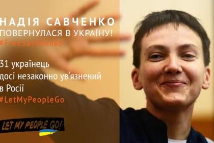 Надія Савченко нарешті вдома!
