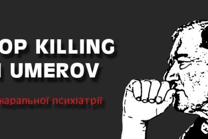 Акція на підтримку Ільмі Умєрова