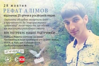 Привітай із днем народження політв'язня Рефата Алімова!