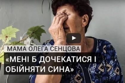 Інтерв'ю з мамою Олега Сенцова