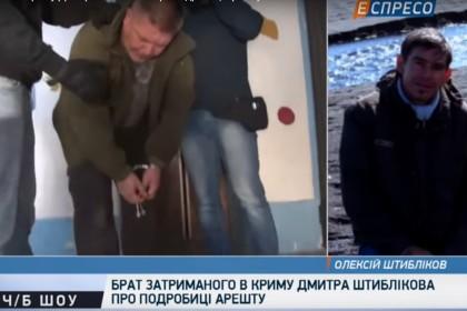 Брат затриманого у Криму Штиблікова про подробиці арешту