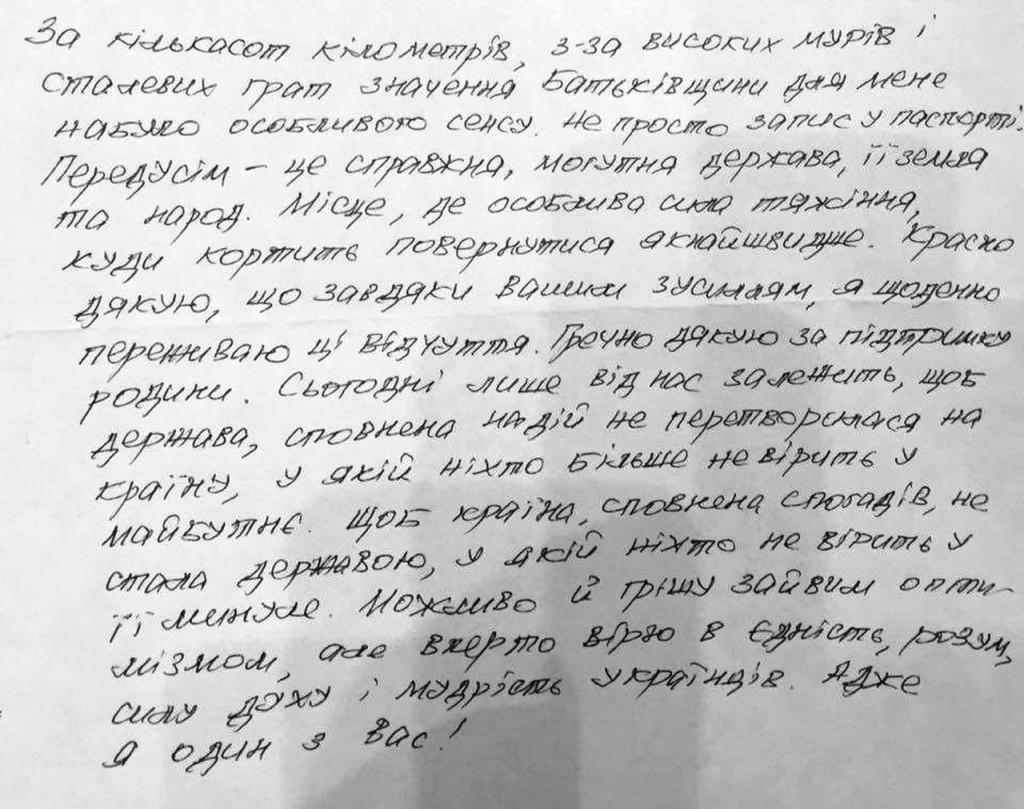 letter-sushchenko