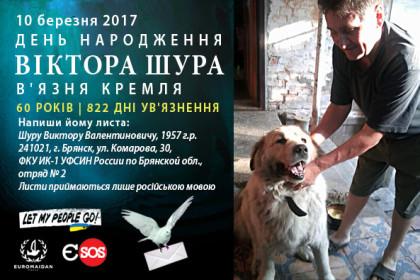 Привітай із 60-річчям в'язня Кремля Віктора Шура!