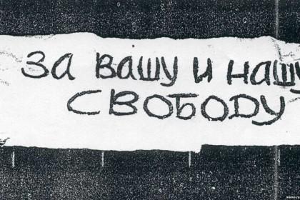 Акція солідарності із Сенцовим і Кольченком до 2-ї річниці вироку