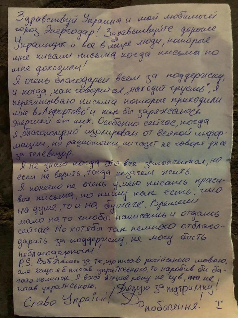 Pismo-panova-oktyabr-2017-1