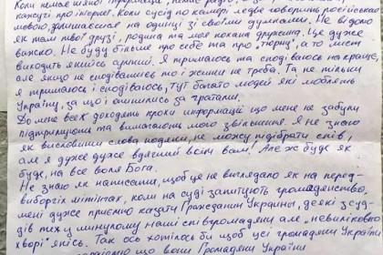 Тут, в СІЗО, багато людей сидять за любов до України, — Євген Панов