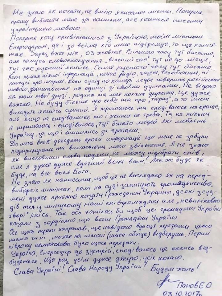 panov-letter-oct-2017