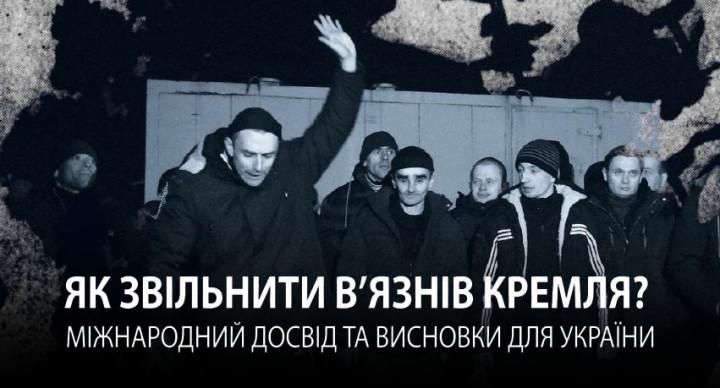 Як звільнити бранців Кремля? Міжнародний досвід та висновки для України