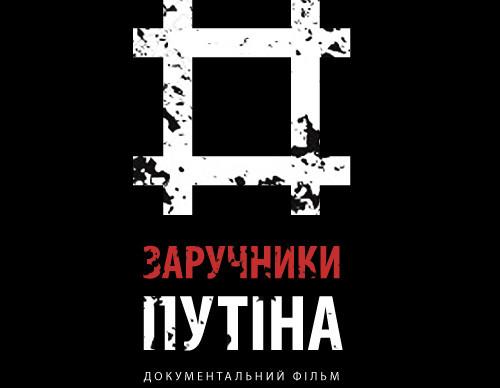 Заручники Путіна: документальний фільм розповість про 70 українських політв'язнів Кремля