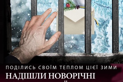 Зимовий Марафон для заручників Кремля - напиши листа політв'язню!