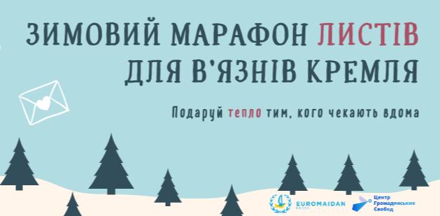 Зимовий марафон листів для в'язнів Кремля 2020